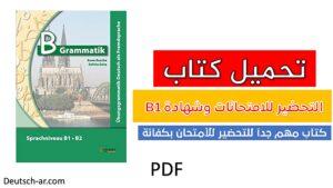 تحميل كتاب B-Grammatik لقواعد مستوى B1 - B2 PDF