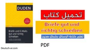 تحميل كتاب كتاب Briefe gut und richtig schreiben pdf