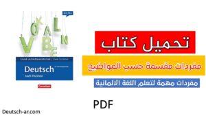 تحميل كتاب  Deutsch als Fremdsprache nach Themen pdf