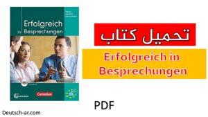 تحميل كتاب Erfolgreich in Besprechungen pdf + الصوتيات - مستوى B1-C1