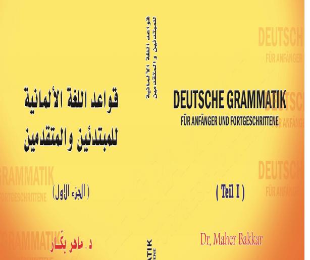 تحميل كتاب قواعد اللغة الالمانية للمبتدئين والمتقدمين د.ماهر بكار pdf مجاني