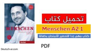 تحميل كتاب Menschen A2.1  pdf مع كتاب التدريب والصوتيات