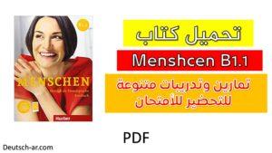 تحميل كتاب Menshcen B1.1 PDF + الصوتيات + كتاب التدريب