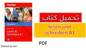 تحيل كتاب - lesen und schreiben A1 PDF