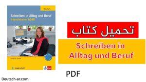 تحميل كتاب Schreiben in Alltag und Beruf pdf - لكتابة الأيميلات و الرسائل
