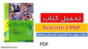 تحميل كتاب Schritte 1 pdf + الصوتيات