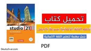 تحميل كتاب Studio 21 pdf لمستوى A1 + كتاب التدريبات + الصوتيات