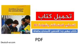 تحميل كتاب  Zertifikat D eutsch Der schnelle Weg pdf b1