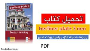 تحميل كتاب berliner platz 3 neu - PDF مع الصوتيات