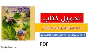 تحميل قصة المانية - بصيغة PDF بالصور والالوان بعنوان Ein Dino spielt falsch
