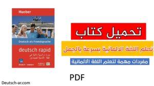 تحميل كتاب deutsch rapid pdf من افضل الكتب للمبتدئين + الصوتيات
