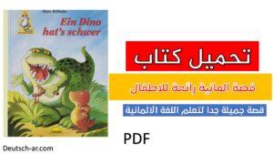 قصة المانية جميلة جدا - بصيغة PDF بالصور والالوان Ein Dino hates schwer