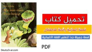 تحميل قصة المانية - PDF بالصور والالوان  Wie man einen Dino besiegt