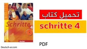 تحميل كتاب Schritte 4 pdf مع الصوتيات