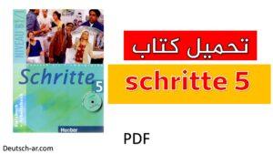 تحميل كتاب schritte 5 pdf مع الصوتيات