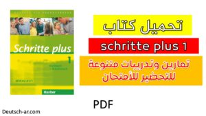 تحميل كتاب schritte plus 1 pdf
